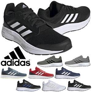 送料無料 ランニングシューズ アディダス adidas メンズ GLX 5 M ジーエルエックス 初心者 マラソン ジョギング ランニング シューズ 靴 ランシュー FW5702 FW5703 FW5704 FW5705 FW5706 FW5714 FW5716 FW5717