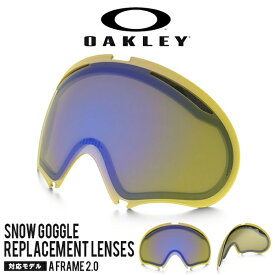 送料無料 交換用レンズ HI Yellow Iridium 曇り〜降雪 スノー ゴーグル用 OAKLEY オークリー A FRAME 2.0 スノーボード ミラーレンズ スキー スペアレンズ