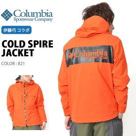 伊藤巧 コラボ 送料無料 フィッシング ジャケット コロンビア Columbia メンズ Cold Spire Jacket 釣り アウトドア ナイロンジャケット アウトドアジャケット アウター 821 Tangy Orange PM5667 20%off 【あす楽対応】