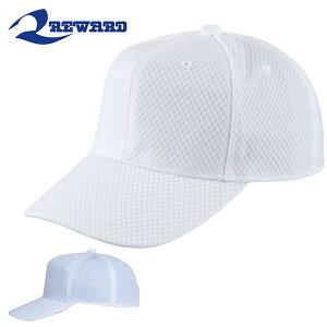 野球帽 レワード REWARD メンズ ジュニア 練習用 メッシュキャップ オールメッシュ 超軽量 ツバカール 六方型 キャップ 帽子 CAP 無地 ホワイト 白 ベースボールキャップ 野球帽子 野球 ベース