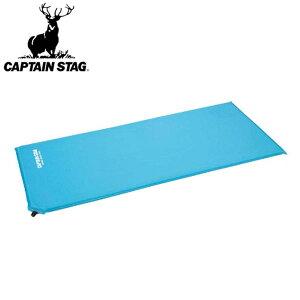 キャプテンスタッグ CAPTAIN STAG インフレーティング ごろ寝 マット ブルー シート アウトドア キャンプ テントマット UB3018 得割20