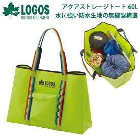 送料無料 ロゴス LOGOS アクアストレージトート 60L 防水 大容量 ロゴ トートバッグ スポーツ ジム プール 海 サーフィン アウトドア キャンプ トート バッグ カバン かばん 鞄