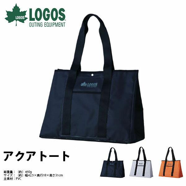 ロゴス LOGOS アクアトート 防水 大容量 ロゴ トートバッグ 23L スポーツ ジム プール 海 サーフィン アウトドア キャンプ トート バッグ カバン かばん 鞄