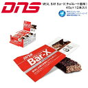 送料無料 DNS アスリート向けミールバー バーエックス 45g×12本入り MEAL BAR Bar-X 身体に必要な栄養をサクっとおいしく チョコレート風味...