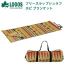 ロゴス LOGOS フリースラップシュラフ・ホピ ブランケット 寝袋 シュラフ インナー 寝具 テント アウトドア キャンプ …