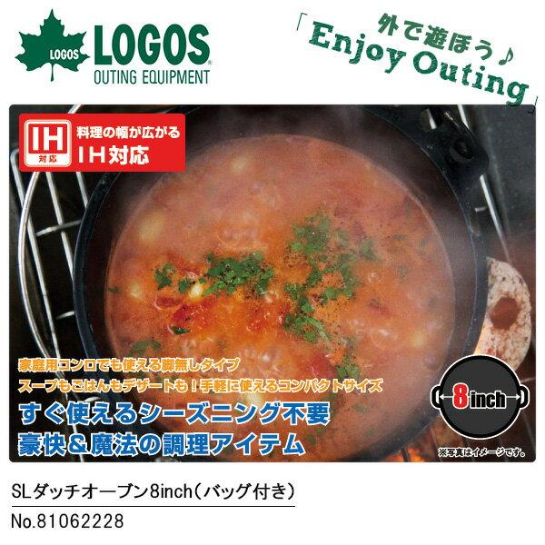 送料無料 ロゴス LOGOS SLダッチオーブン8inch バッグ付き IH対応 8インチ ダッチオーブン BBQ アウトドア レジャー キャンプ バーベキュー