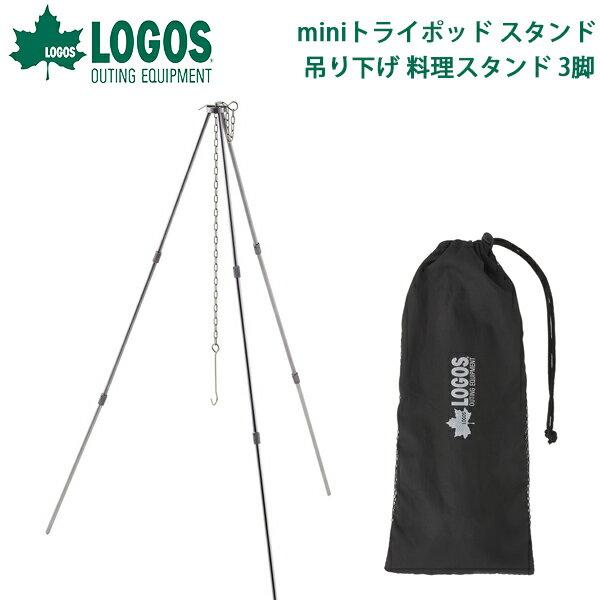 ロゴス LOGOS miniトライポッド スタンド 吊り下げ 料理スタンド 3脚 コンパクト ダッチオーブン ランタン スタンド アウトドア キャンプ レジャー BBQ バーベキュー