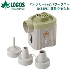 ロゴス LOGOS バッテリーハイパワーブロー (0.38PSI) 電動 空気入れ ポンプ 電池 エアマット ゴムボート ビニールプール 浮き輪 エアベッド アウトドア キャンプ レジャー プール 海 海水浴 81336590