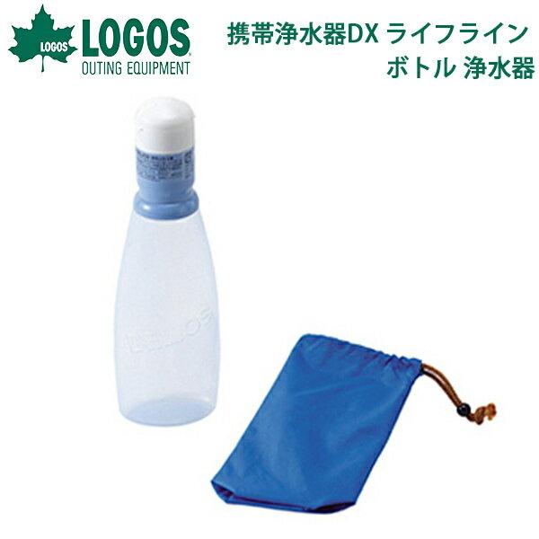 ロゴス LOGOS LLL 携帯浄水器DX ライフライン ボトル 浄水器 防災グッズ ロゴスライフライン アウトドア キャンプ バーベキュー BBQ 海 海水浴