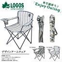 ロゴス LOGOS デザインアームチェア 折りたたみ 背付 カモフラ カモ柄 ストライプ アウトドアチェアー アウトドアチェ…