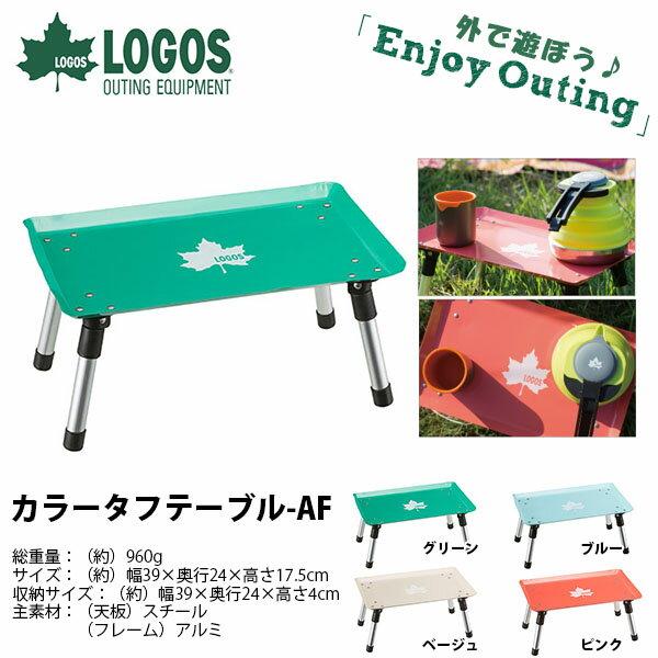 ロゴス LOGOS カラータフテーブル-AF ミニテーブル スチール 折りたたみ テーブル アウトドア キャンプ レジャー BBQ バーベキュー 野外フェス 海水浴 お花見