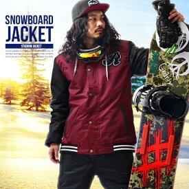 送料無料 スノーボードウェア メンズ スタジャン ジャケット スノーウエア スノーボード ウェア スノボウエア SNOWBOARD 【あす楽対応】