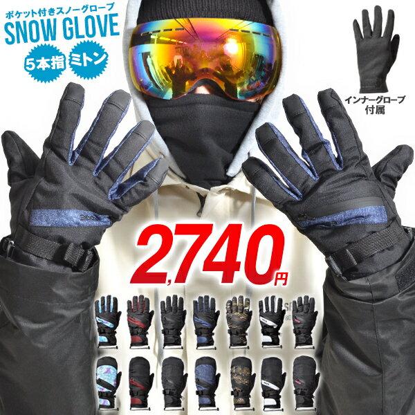 スノーボード グローブ 5本指 ミトン インナー付き 手袋 止水ファスナー SNOW BOARD GLOVE スキー スノボ 18-19 2018-2019冬新色 【あす楽対応】