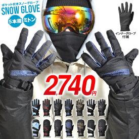 スノーボード グローブ 5本指 ミトン インナー付き 手袋 止水ファスナー SNOW BOARD GLOVE スキー スノボ【あす楽対応】