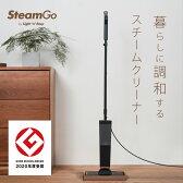【2020年モデル】SteamGo(スチームゴー)モップタイプS5【スチームモップ】【140℃高温スチーム・20秒高速起動・18ヶ月保証】【SteamGobyLight'n'Easy】
