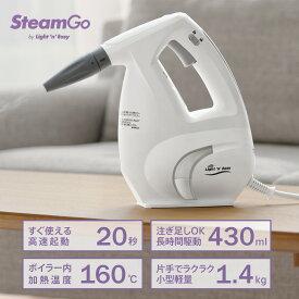 160℃高温スチーム・20秒高速起動・18ヶ月保証 SteamGo(スチームゴー) ハンディタイプ スチームクリーナー SC630 【SteamGo by Light'n'Easy】