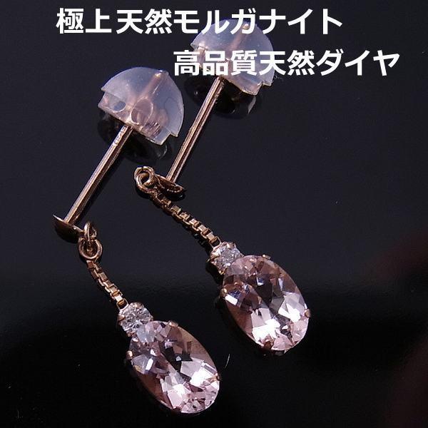【送料無料】極上天然モルガナイトダイヤブラピアス■6947