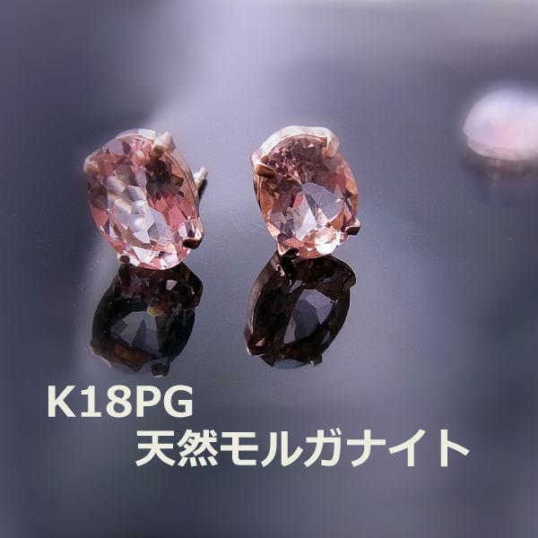 【送料無料】K18PG天然大粒モルガナイト計1.4ctピアス■6830p