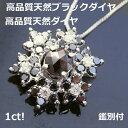 ★注文★【送料無料】K18WG鑑別付きブラックダイヤ1.0ctPH■193