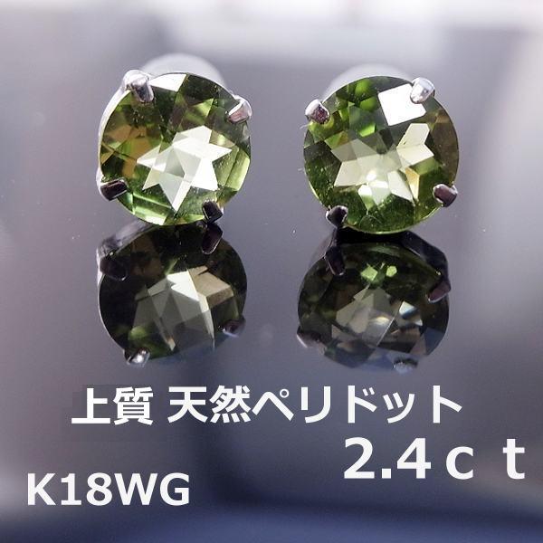 【在庫処分】【送料無料】k18WG大粒ペリドット2.4ctスタッドピアス■8126