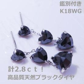【在庫処分】【送料無料】鑑別付きハートシェイプブラックダイヤ2.8ctロングピアス■7863