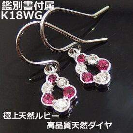 【送料無料】鑑別付K18WGルビー&ダイヤフックピアス■9299