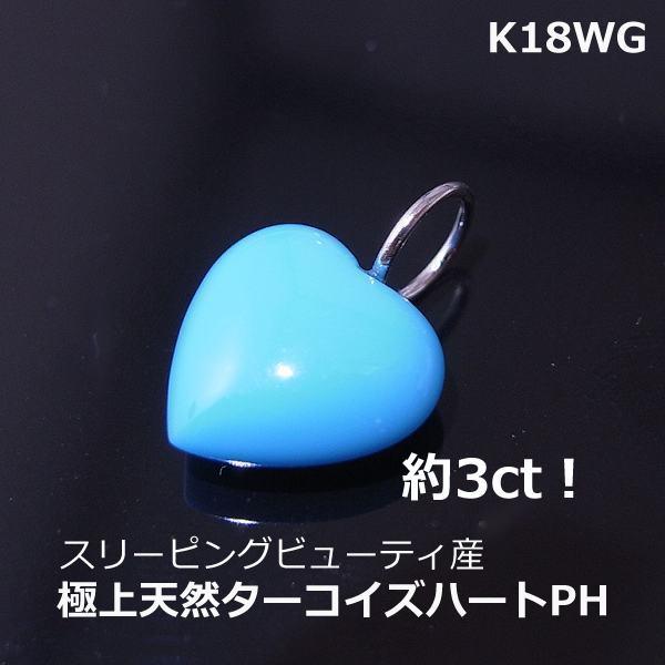 メール便【送料無料】k18WGスリーピングビューティ産天然極上ターコイズハートPH■8992-1