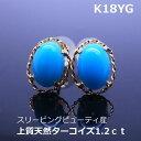 【送料無料】K18天然スリーピングビューティ産オーバルカットターコイズ1.2ctピアス■9934
