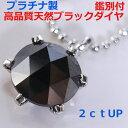 【送料無料】プラチナ製鑑別付き大粒ブラックダイヤ2ctアップネックレス■3033-2
