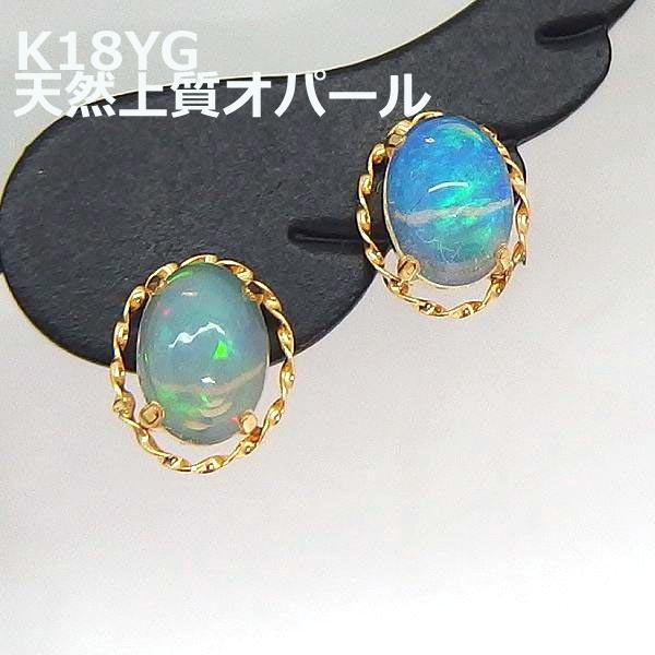 【送料無料】k18カボションオパールスタッドピアス■9935