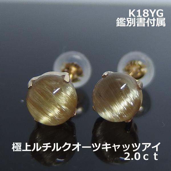 【送料無料】K18YG 極上ルチルクオーツキャッツアイピアス2.0ct■5935