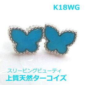 【送料無料】K18WGスリーピングビューティ産ターコイズ、ヨーロピアンデザイン蝶ピアス■HTA0007