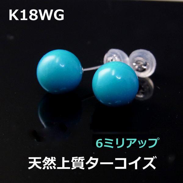 【メール便送料無料】 K18WGスリーピングビューティ産天然トルコ石(ターコイズ)スタッドピアス■2540