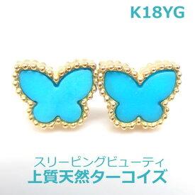 【送料無料】K18YGスリーピングビューティ産ターコイズ、ヨーロピアンデザイン蝶ピアス■HTA0007-1