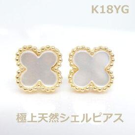 【送料無料】K18極上天然シェルヨーロピアンデザイン ピアス■HTA0006s-1