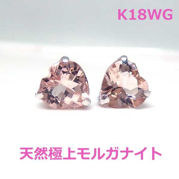 【送料無料】K18WG天然モルガナイトハートシェイプ1.3ctピアス■7603-1