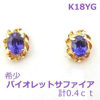 K18YG violet color sapphire pierced earrings ■ IA1610