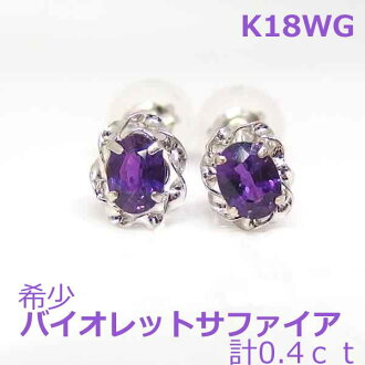 K18WG violet color sapphire pierced earrings ■ IA1610-1