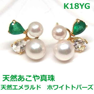 K18YG nature Ako and pearl & emerald design pierced earrings ■ IA1612