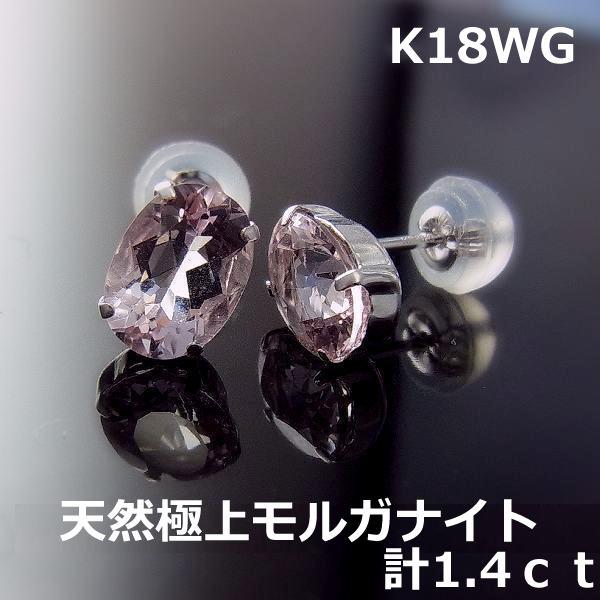【送料無料】天然極上モルガナイト計1.4ctピアス■6830