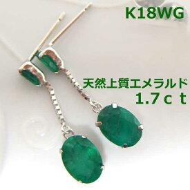 【送料無料】K18WG天然エメラルド1.7ctブラピアス■7309