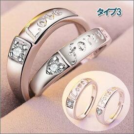 送料無料 セール 指輪 ペアリング リング レディース 500 お試し フリーサイズ カップル 婚約指輪 ペアアクセサリー ポイント消化