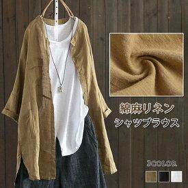 シャツ レディース トップス ブラウス ボタンシャツ 綿麻 麻混 羽織 シャツブラウス ゆったり 体型カバー 送料無料