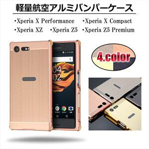 iPhone ケース Xperia X Performance Z5 Compact Premium Xperia用保護フレーム 航空アルミニウム アルミケース ケース 金属保護フレーム メタルバンパー アルミバンパー 軽量 薄型 耐衝撃 エクスペリア コ