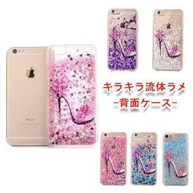 iPhone SE 第二世代 se2 iPhone ケース 流体ラメ iPhone X XS XSMax XR キラキラ ケース iPhone8 7 8Plus 7Plus 薄型 ヒール iPhone6 6s iPhone6Plus 6sPlus カバー ガール おしゃれ スマホケー 動く きれい 美しい 可愛い オシャレ スマホケース JK