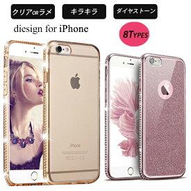iPhone12 12Pro 12ProMax iPhone SE 第二世代 se2 スマホケース iPhone 11 11pro 11promax X XS XR XSMax 8 8Plus 7 7Plus クリア 光沢 キラキラ 快適 女子 かわいい プレゼント ペア 耐衝撃 軽量 送料無料 JK