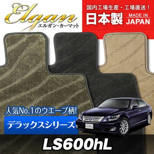 【レクサス】LS600hL 専用フロアマット [年式:H19.05-24.10] [型式:UVF46]4人乗車 (デラックスシリーズ) 【送料無料】 Elgan(エルガン)