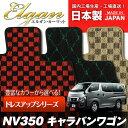 【日産】NV350・キャラバンワゴン 専用フロアマット [年式:H24.06-] [型式:KS#E26] DX (ドレスアップシリーズ) 【送料無料】 Elga...