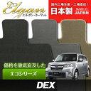 【スバル】DEX 専用フロアマット [年式:H20.11-24.11] [型式:M401F] 2WD (エコシリーズ) 【送料無料】 Elgan(エルガン)