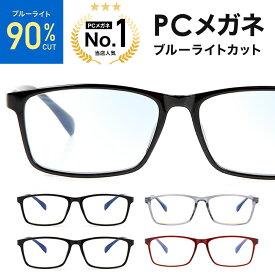 ブルーライトカット メガネ ウェリントン pcメガネ レディース メンズ 眼鏡 クリア ブルーライトカットメガネ おしゃれ 度なし 軽量 サングラス 伊達メガネ ブラック 送料無料